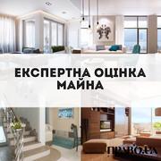 Оцінка майна ,  оцінка будинків,  квартир,  землі