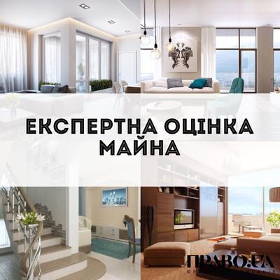 Оцінка майна ,  оцінка будинків,  квартир,  землі - main