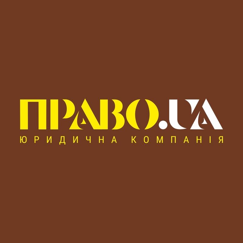 """Юридична компанія """"ПРАВО.UA"""""""